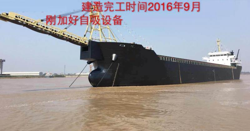 107m Sand Carrier Self Suction Self Unloading - DWT 6616 For Sale